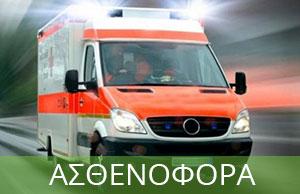 Ambulance_frontpage-(1)